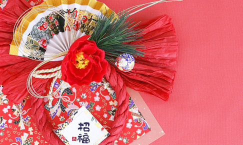 初詣のイメージ・招福と書いた正月飾り