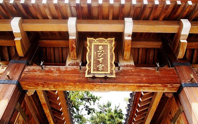 西宮神社の門の扁額