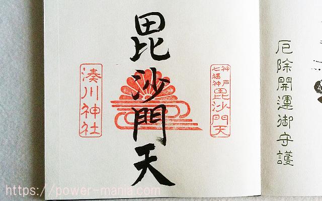 湊川神社の毘沙門天の御朱印