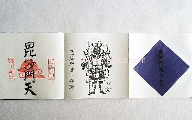 湊川神社の七福神巡りの御朱印