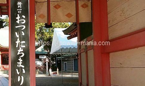 神社のおついたち参りの札