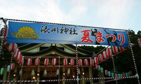 湊川神社本殿前の夏祭りのステージ
