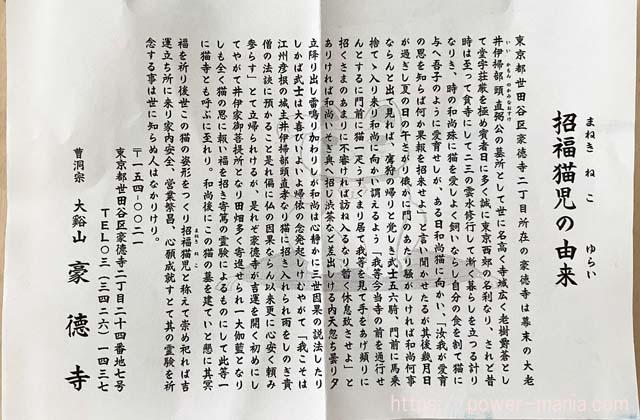 豪徳寺の招き猫の由来が書かれた用紙