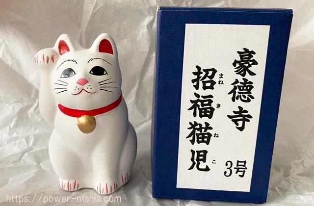豪徳寺の3号の招き猫
