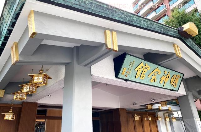 明神会館の灯篭
