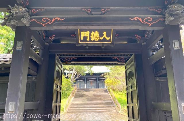 入徳門の入口