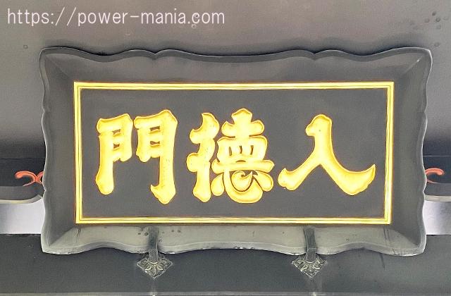 入徳門の文字