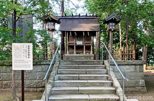 世田谷招魂神社