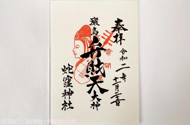 蛇窪神社の弁財天の御朱印