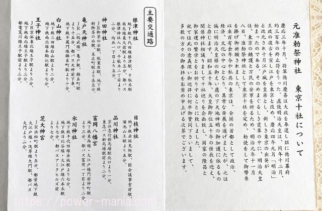 東京十社めぐり専用御朱印帳の説明
