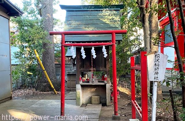 松沢稲荷神社