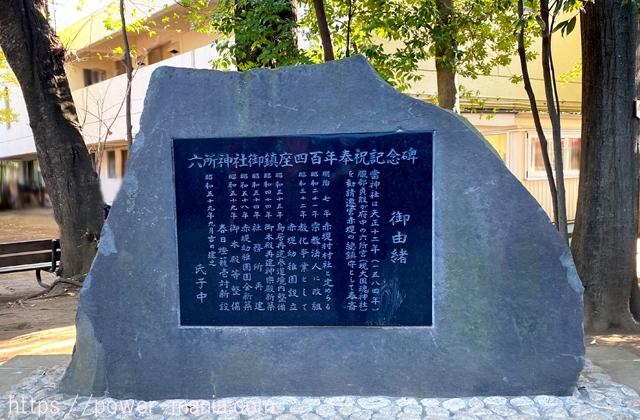 鎮座400年記念の石碑