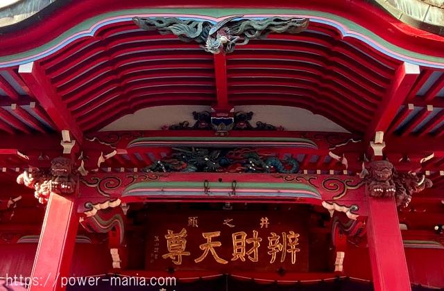 井の頭弁財天の本堂の扁額