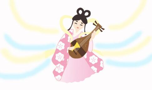 市杵島姫命・弁財天のイラスト