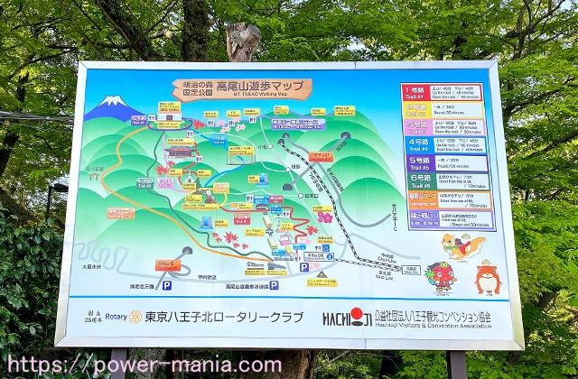 高尾山遊歩マップ