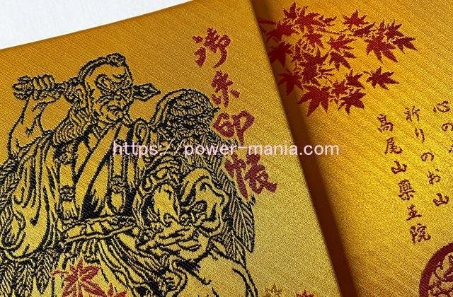 高尾山薬王院の黄色の御朱印帳