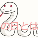 巳の日とは文字入り白蛇のイラスト